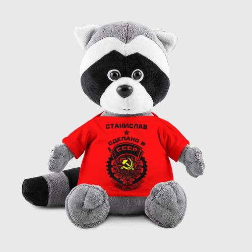 Енотик в футболке 3D Станислав - сделано в СССР Фото 01