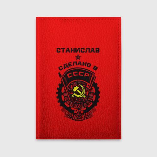 Обложка для автодокументов Станислав - сделано в СССР Фото 01