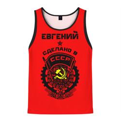 Евгений - сделано в СССР