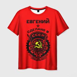 Евгений - сделано в СССР - интернет магазин Futbolkaa.ru