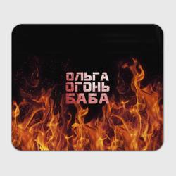 Ольга огонь баба