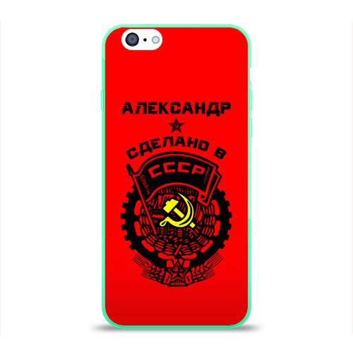 Александр - сделано в СССР