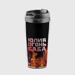 Юлия огонь баба