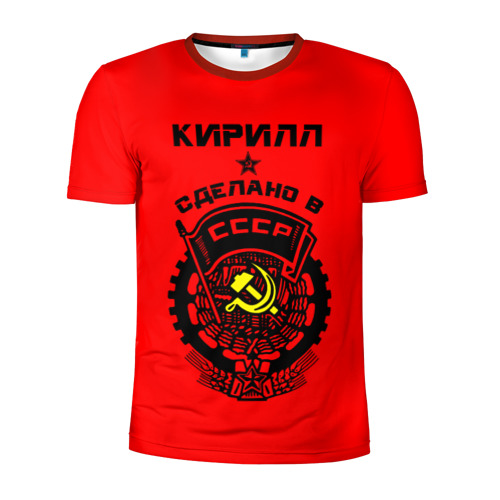 Кирилл - сделано в СССР