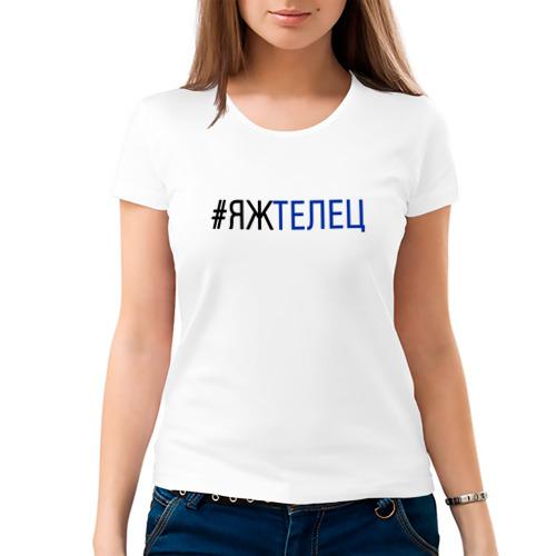 Женская футболка хлопок  Фото 03, #яжтелец