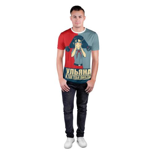 Мужская футболка 3D спортивная  Фото 04, Everlasting Summer_Ульяна 2