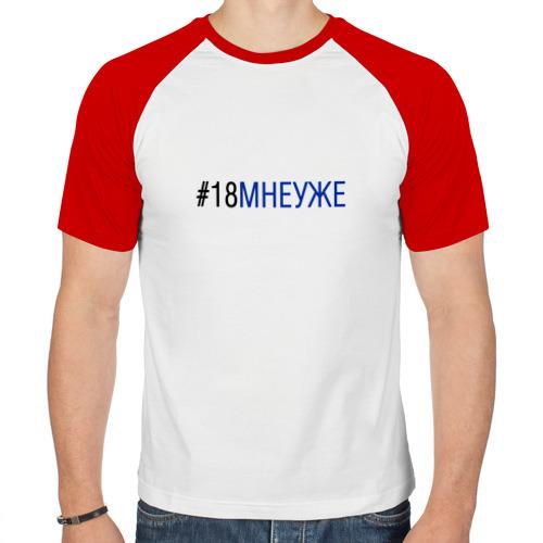 Мужская футболка реглан  Фото 01, #18мнеуже
