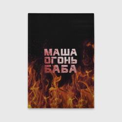 Маша огонь баба