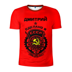 Дмитрий - сделано в СССР