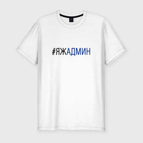 Мужская футболка премиум  Фото 01, #яжадмин