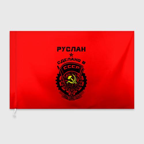 Флаг 3D  Фото 03, Руслан - сделано в СССР