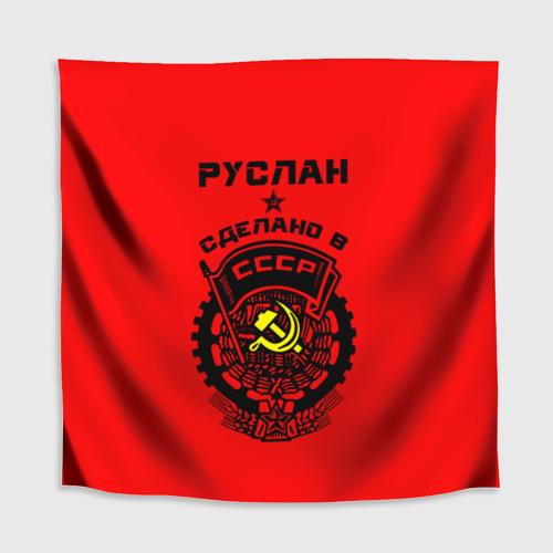 Скатерть 3D  Фото 02, Руслан - сделано в СССР