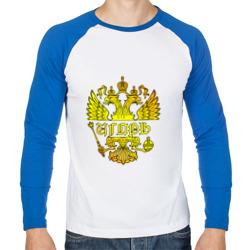 Игорь в золотом гербе РФ