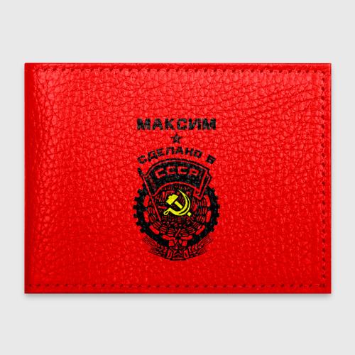 Обложка для студенческого билета  Фото 01, Максим - сделано в СССР