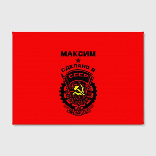 Холст прямоугольный  Фото 02, Максим - сделано в СССР