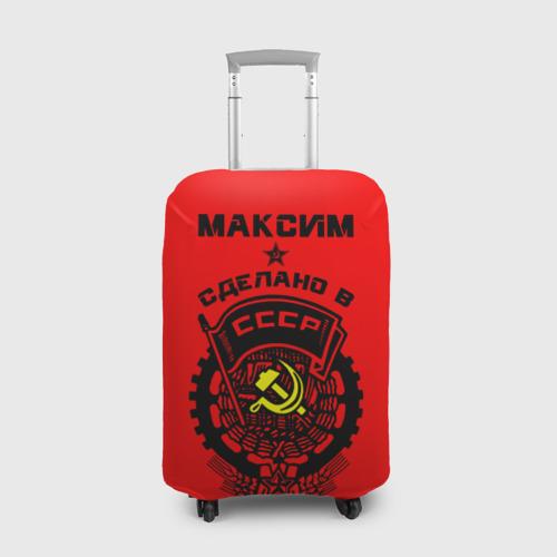 Максим - сделано в СССР