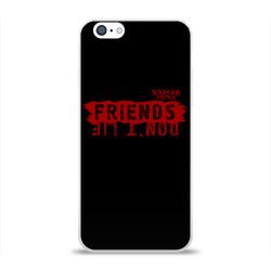 Друзья никогда не врут