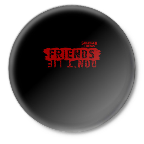 Значок Друзья никогда не врут Фото 01