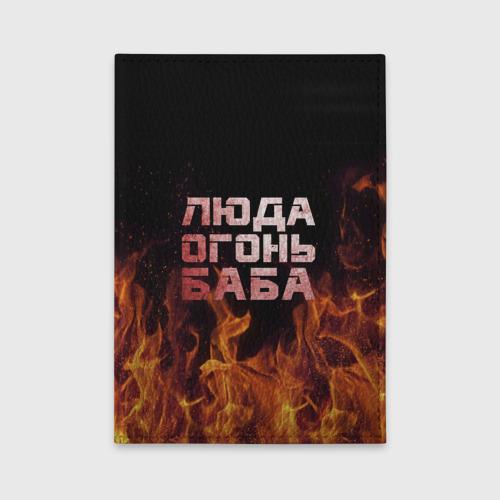 Обложка для автодокументов Люда огонь баба Фото 01