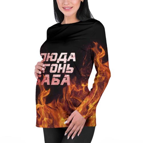 Люда огонь баба