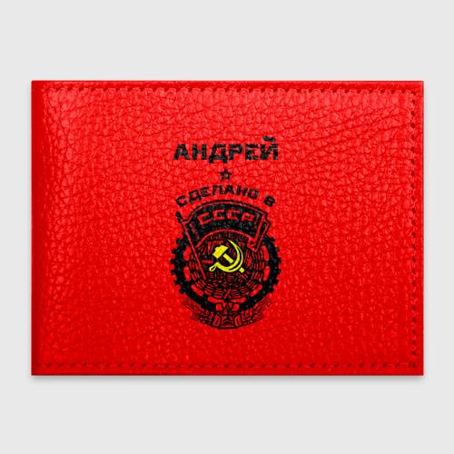 Обложка для студенческого билета  Фото 01, Андрей - сделано в СССР