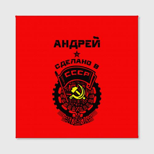 Холст квадратный  Фото 02, Андрей - сделано в СССР