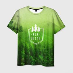 иди лесом