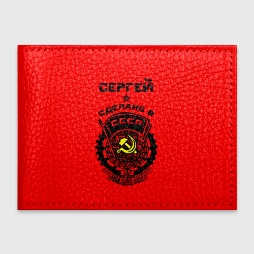 Обложка для студенческого билета  Фото 01, Сергей - сделано в СССР