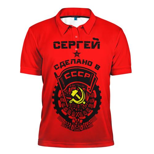 Мужская рубашка поло 3D Сергей - сделано в СССР