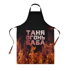 Таня огонь баба