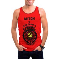 Антон- сделано в СССР