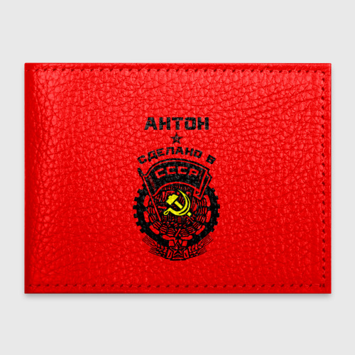 Обложка для студенческого билета  Фото 01, Антон- сделано в СССР