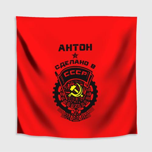 Скатерть 3D  Фото 02, Антон- сделано в СССР