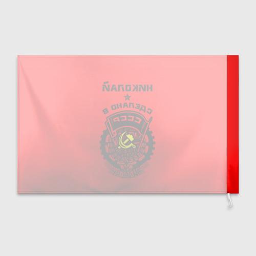Флаг 3D  Фото 02, Коля - сделано в СССР