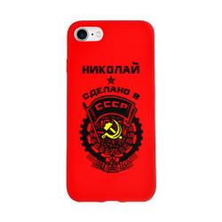 Чехол для Apple iPhone 8 силиконовый глянцевыйКоля - сделано в СССР