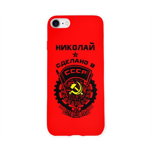 Чехол для Apple iPhone 8 силиконовый глянцевый Коля - сделано в СССР