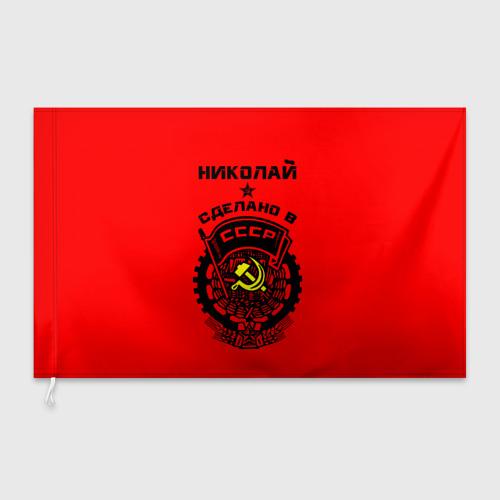 Флаг 3D  Фото 03, Коля - сделано в СССР