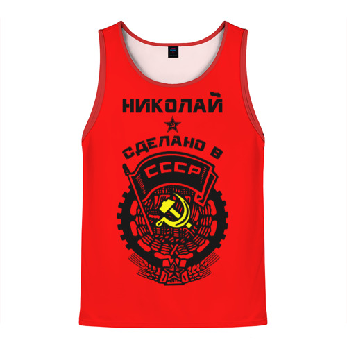Коля - сделано в СССР