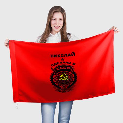 Флаг 3D  Фото 01, Коля - сделано в СССР