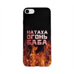 Чехол для Apple iPhone 8 силиконовый глянцевыйНатаха огонь баба