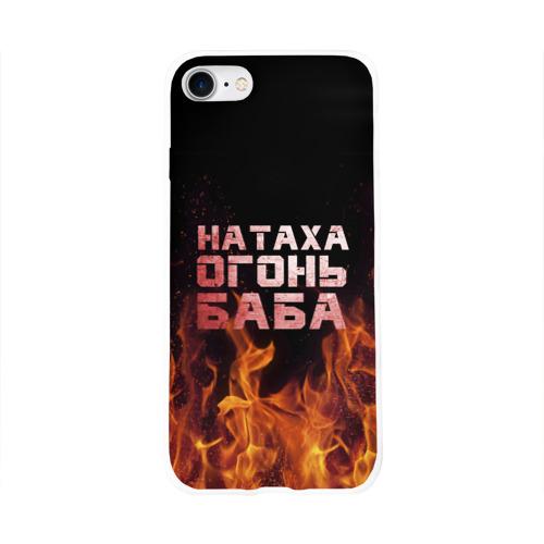 Чехол для Apple iPhone 8 силиконовый глянцевый Натаха огонь баба