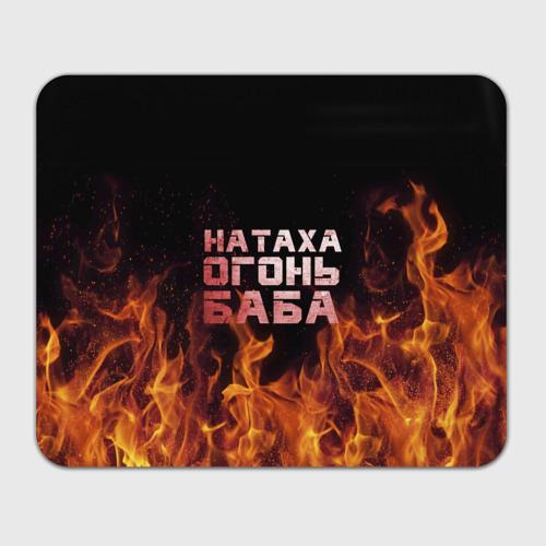 Натаха огонь баба