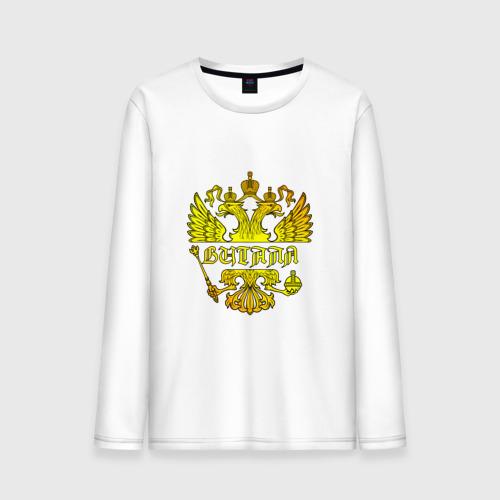 Мужской лонгслив хлопок  Фото 01, Виталик в золотом гербе РФ
