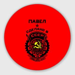 Павел - сделано в СССР