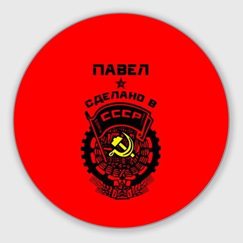 Коврик для мышки круглый  Фото 01, Павел - сделано в СССР