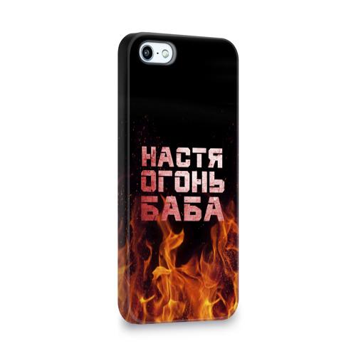 Чехол для Apple iPhone 5/5S 3D  Фото 02, Настя огонь баба