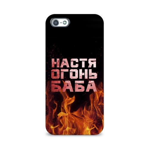 Чехол для Apple iPhone 5/5S 3D  Фото 01, Настя огонь баба