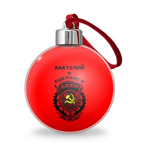 Ёлочный шар  Фото 01, Анатолий - сделано в СССР
