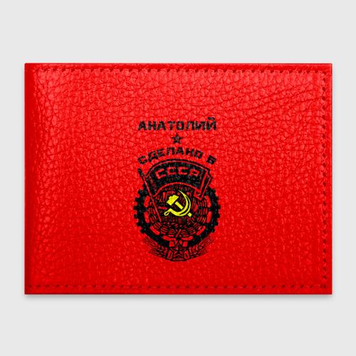 Обложка для студенческого билета  Фото 01, Анатолий - сделано в СССР
