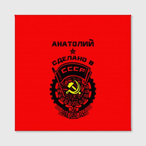 Холст квадратный  Фото 02, Анатолий - сделано в СССР